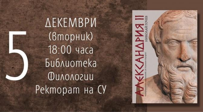 Александрия II 5 дек 18 ч