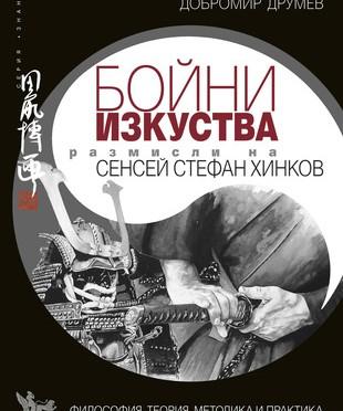 Ст Хинков