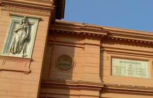 музеят 2